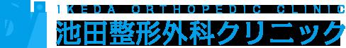 池田整形外科クリニック|ロゴ